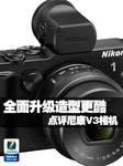 全面升级造型更酷 点评尼康V3相机