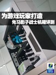 为游戏玩家打造 先马影子战士机箱评测