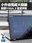 小升级完成大突破 联想YOGA 2首发评测