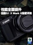 性能全面提升 佳能G1 X Mark II深度评测