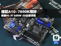 配A10-7850K体验 测映泰Hi-Fi A88W 3D