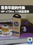 尊贵华丽的代表 测HP x725w USB3.0优盘