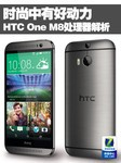 时尚中有好动力 HTC M8处理器专项解析