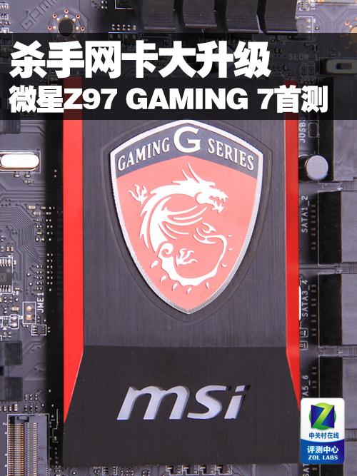 杀手网卡大升级 微星Z97 GAMING 7首测