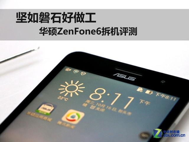 坚如磐石好做工 华硕ZenFone6拆机评测