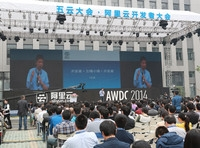 AWDC2014:直击阿里云开发者大会现场