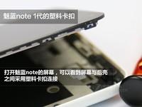 魅族魅蓝Note 2(双4G)专业拆机0