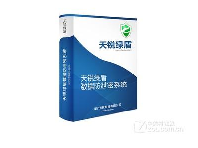 天锐绿盾 文档外发管理系统