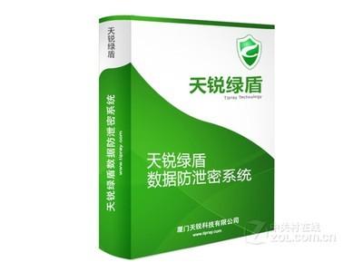 天锐绿盾数据防泄密系统