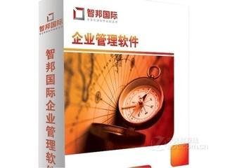 智邦国际ERP系统(经典版)