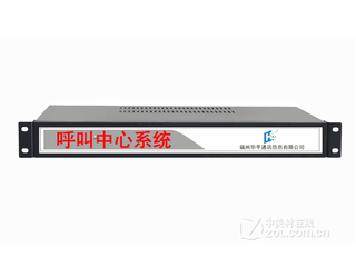 华亨通讯HC800A(4模拟接入,4坐席)
