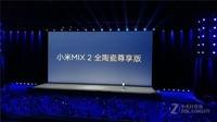 小米MIX 2(全网通)发布会回顾1