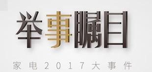 革故鼎新 家电2017全接触 举事瞩目