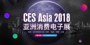 【CES Asia】2018CES Asia亚洲消费电子展实时直播
