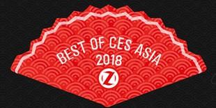 CES Asia2018亚洲消费电子展最佳产品评选_获奖产品