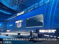 荣耀8X(6GB RAM/全网通)发布会回顾1