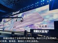 荣耀8X Max(4GB RAM/全网通)发布会回顾3