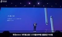华为nova 3(全网通)发布会回顾3