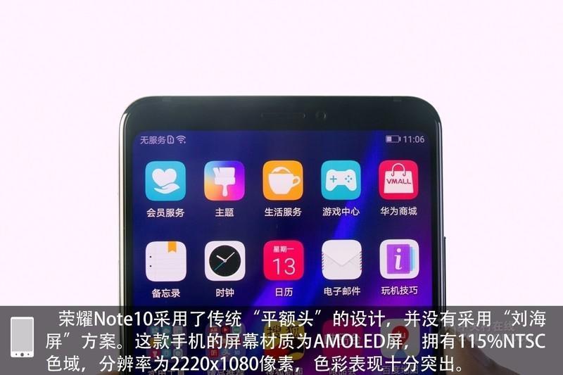 荣耀Note10(6GB RAM/全网通)专业拆机