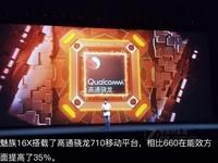魅族X8(4GB RAM/全网通)发布会回顾1
