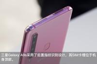 三星Galaxy A9s(6GB RAM/全网通)发布会回顾4