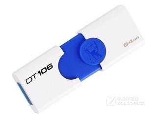 金士顿DT106(64GB)