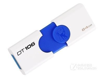金士顿 DT106(64GB)