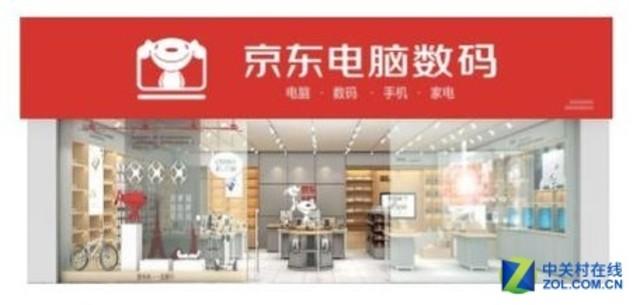 京东与慧辰资讯联合发布消费升级时代趋势报告