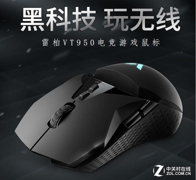 雷柏京东双11.11超低价 雷柏VT950先加购物车