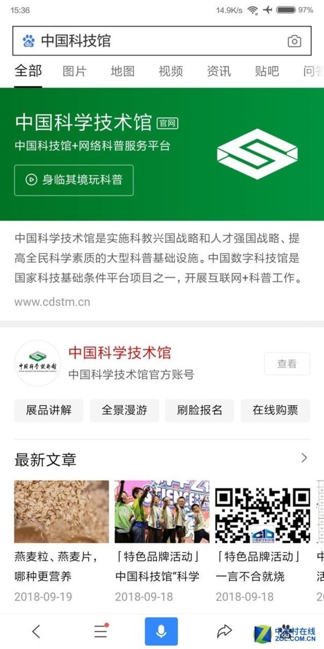 百度与中国科技馆达成合作:共推AI科技馆