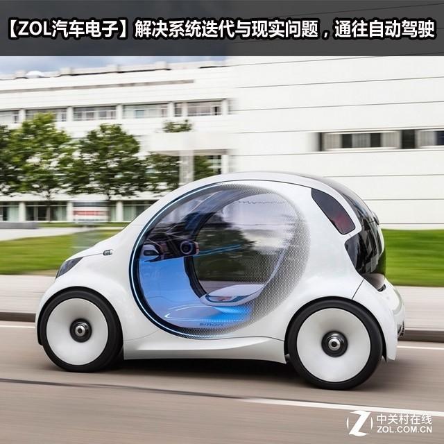解决系统迭代与现实问题,通往自动驾驶