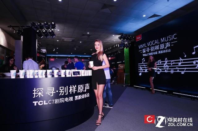 TCL C7剧院电视举办黑胶诗乐会 迎来神秘大咖