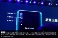 三星Galaxy A8s(6GB RAM/全网通)发布会回顾4