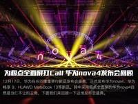 華為nova 4(標配版/全網通)發布會回顧0