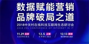 数据赋能营销 品牌破局之道 2018中关村在线互联网生态研讨会