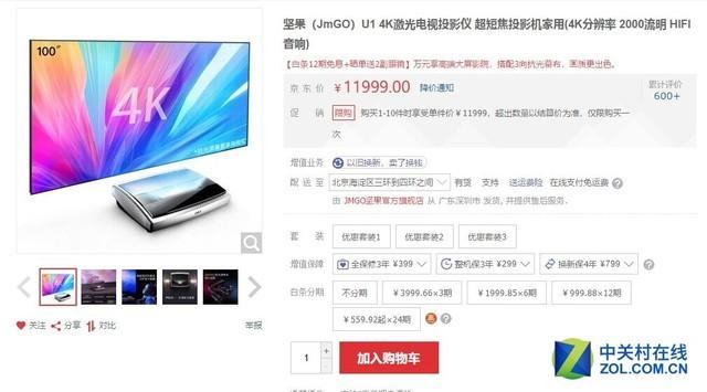 圣诞抛弃液晶 4K激光电视价格创新低