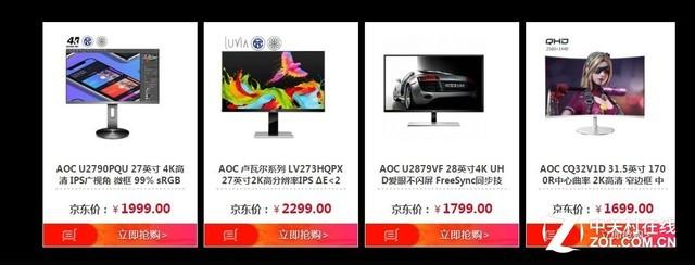 AOC爱攻HDR电竞显示器新品预售 前20预订送魔兽礼包