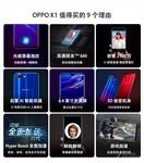 OPPO K1(4GB RAM/全网通)产品图解0