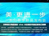 vivo X27(8GB RAM/骁龙710/全网通) 发布会回顾0