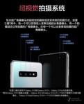 三星Galaxy S10+(8GB RAM/玻璃版/全网通)产品图解5