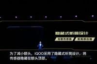 iQOO(12GB RAM/全网通)发布会回顾3