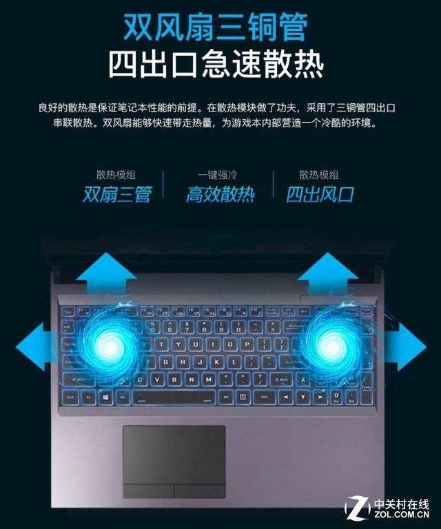i7+RTX2060全新战神带你享受图灵新视界