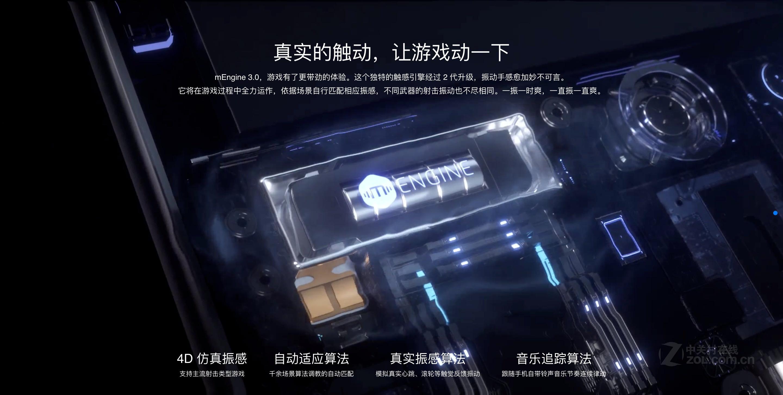 魅族16s(6GB RAM/全网通)评测图解官方解析图片9