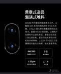 魅族16th(8GB RAM/全网通)产品图解5