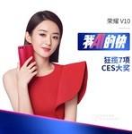 荣耀V10(4GB RAM/全网通)产品图解0