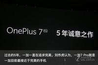 一加7(8GB/256GB/全网通)发布会回顾3