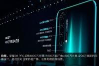 荣耀20 PRO(8GB/128GB/全网通)发布会回顾4