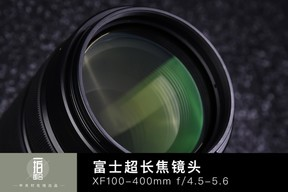 富士超长焦镜头XF100-400mm f/4.5-5.6
