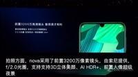 華為nova 5 Pro(8GB/128GB/全網通)發布會回顧6