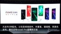 华为nova 5i(6GB/128GB/全网通)发布会回顾4